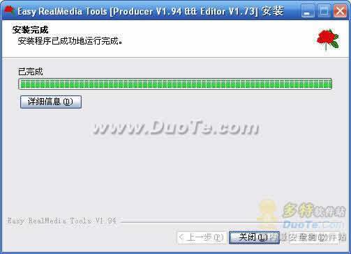 Easy RealMedia Producer V1.94 & Editor V1.73下载