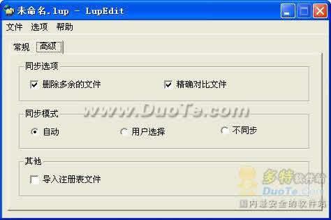 LanUpdater Pro下载