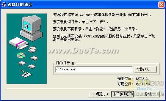 AVServer流媒体服务器下载
