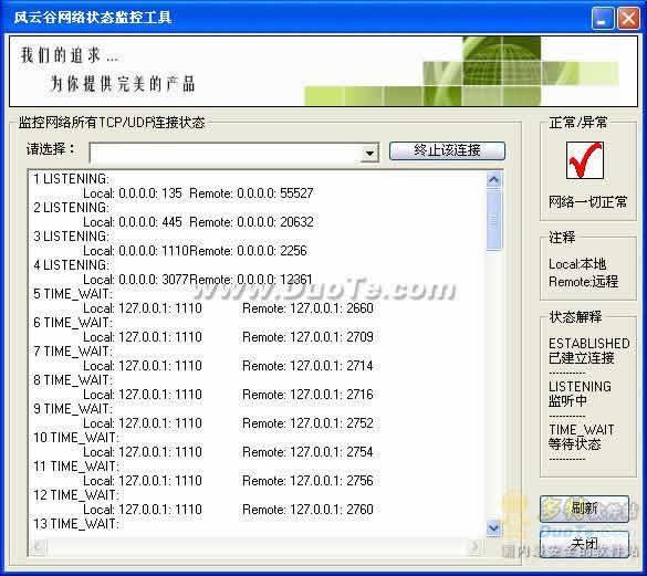 风云谷网络状态监控工具下载