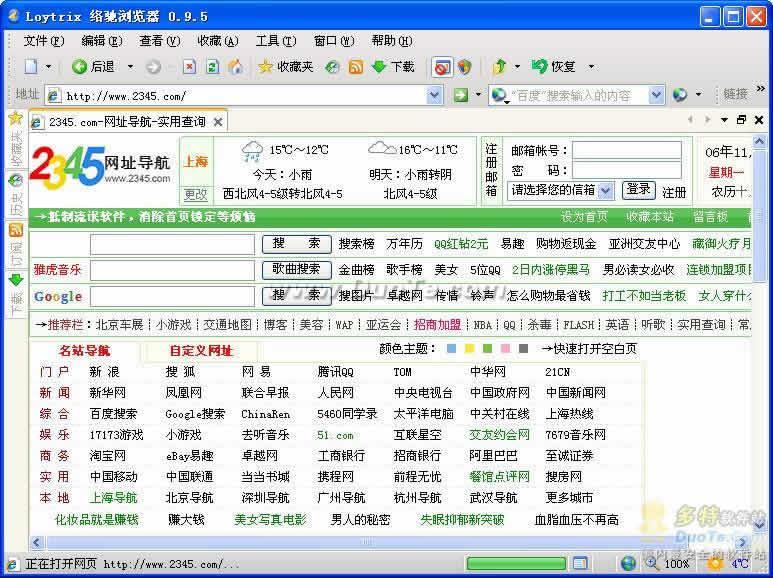 Loytrix 络驰浏览器下载