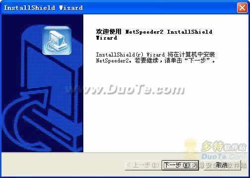网络狂飙2(NetSpeeder2)下载