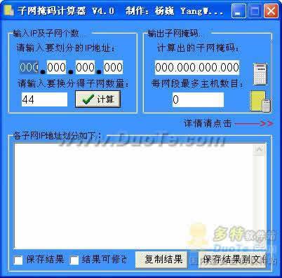 子网掩码计算器 SubNetMaskCalc下载