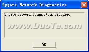 Sygate Office Network(网关设置)下载