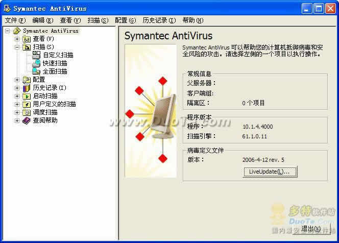赛门铁克(Symantec Antivirus)下载