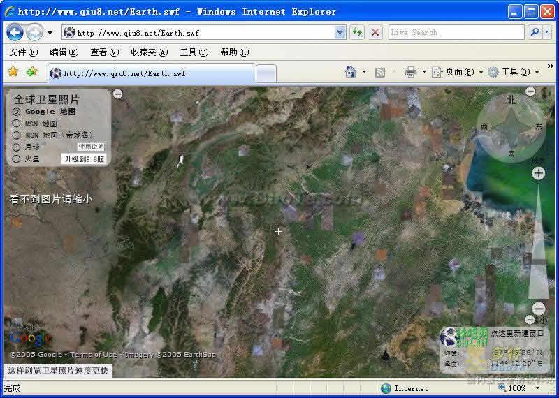 全球卫星照片浏览工具下载