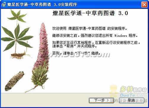 中草药物手册下载