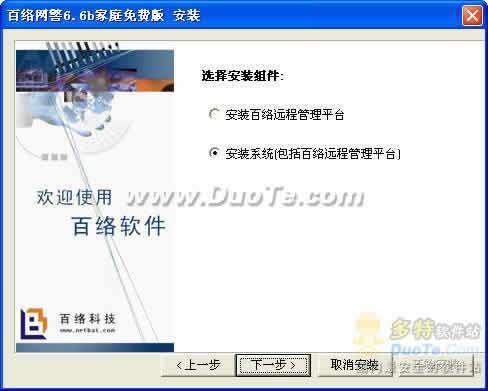 百络网警家庭版下载