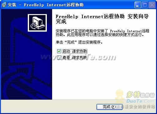 FreeHelp (Web 远程协助系统)下载