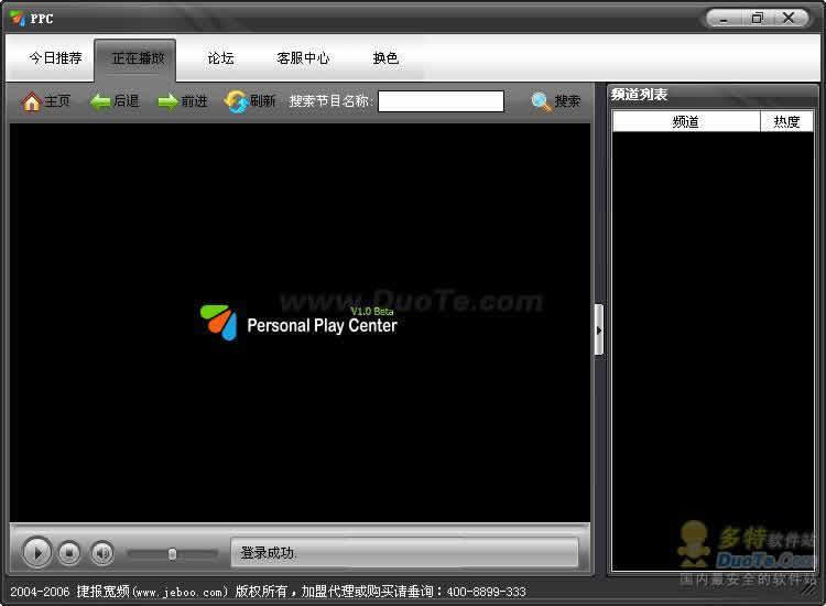 Jeboo PPC网络电视下载