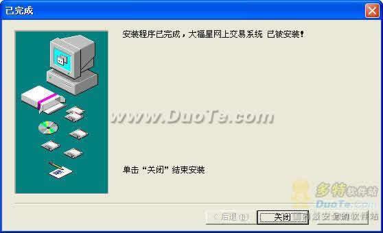 大福星行情分析系统下载