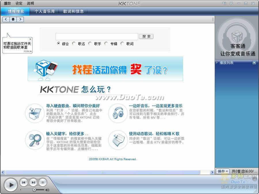 KKTONE(客客通)下载