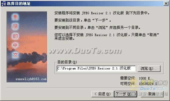 JPEG Resizer下载