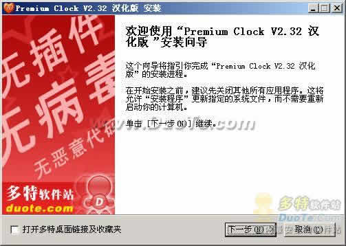 Premium Clock下载