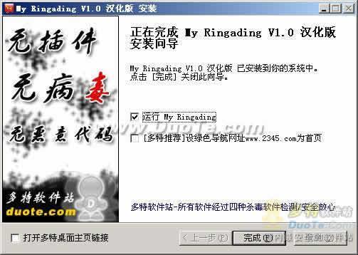 My Ringading下载
