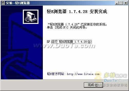 轻E浏览器下载