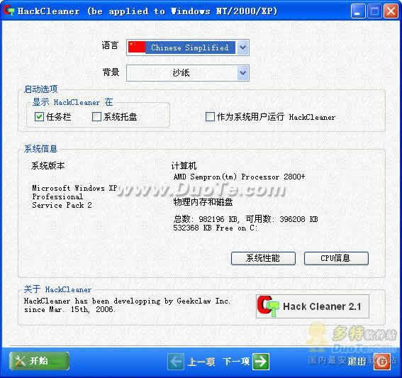 HackCleaner下载