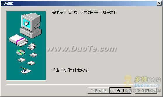 天龙浏览器下载