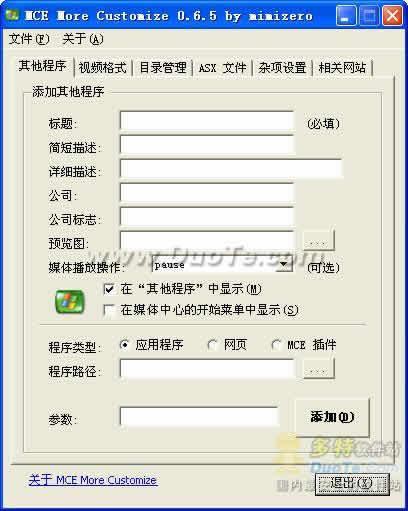 媒体中心设置工具 MCE More Customize下载