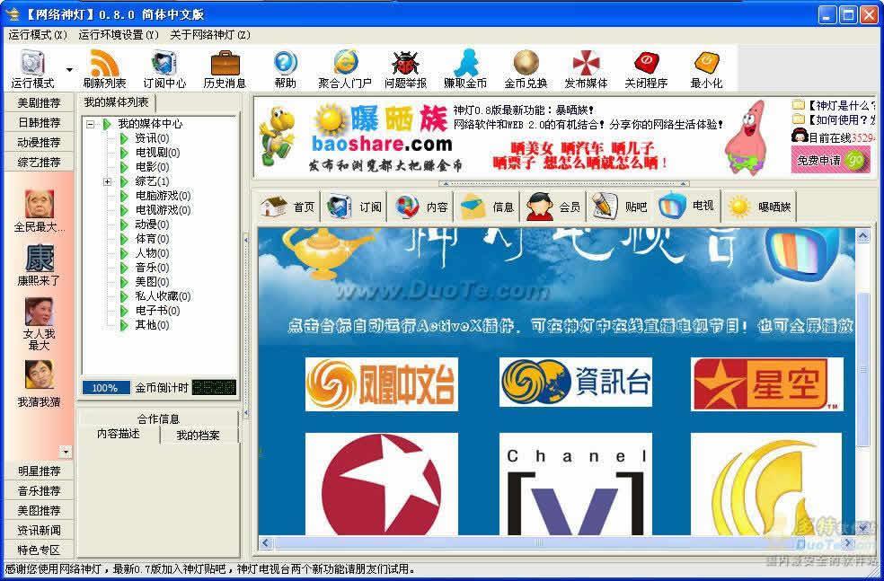 网络神灯(XMLGET)下载