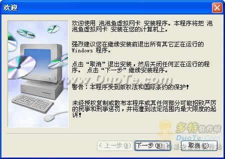 泡泡鱼虚拟网卡下载