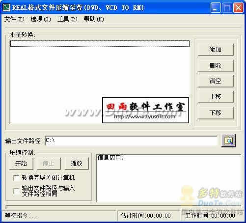 REAL格式文件压缩至尊(DVD、VCD TO RM)下载