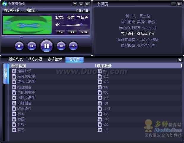 我爱音乐(iMusic)下载