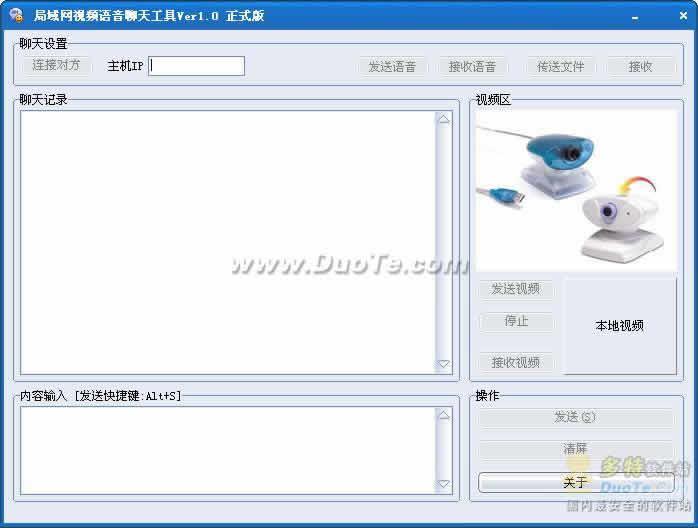 局域网视频语音聊天工具下载
