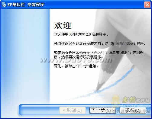 XP桌面秀下载