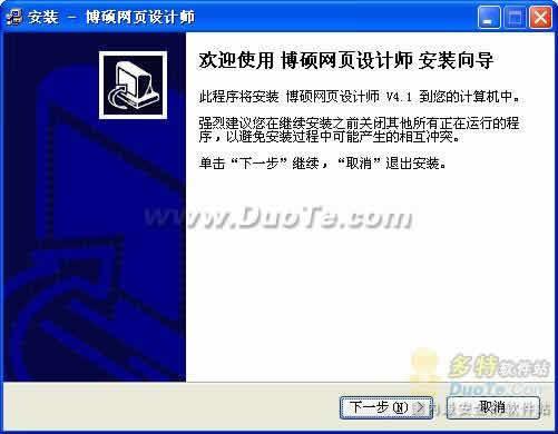 博硕网页设计师下载