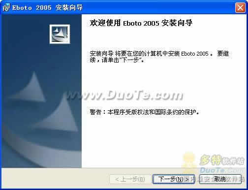 eboto 2005下载