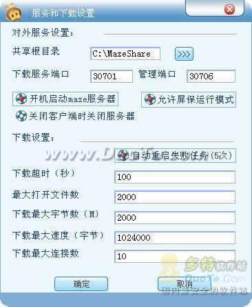 天网Maze 网络文件系统下载