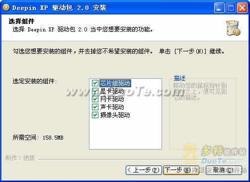 DEEPIN XP 驱动包下载