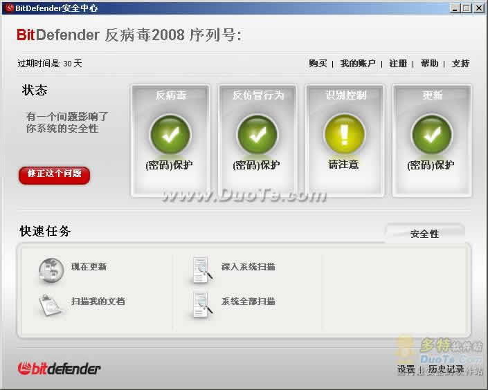 BitDefender AntiVirus下载