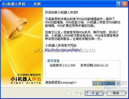 小i机器人伴侣―MSN官方增强组件下载