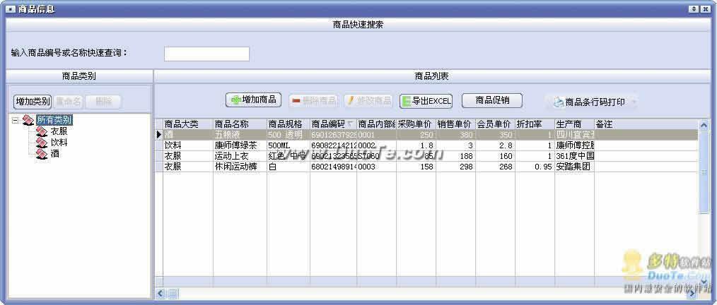 商业POS收银系统下载