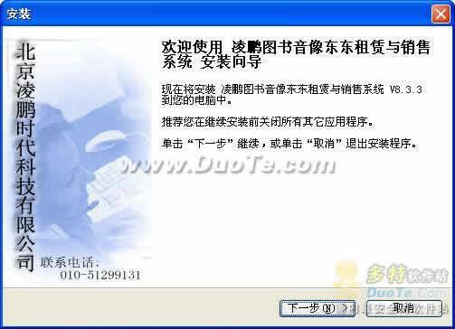 凌鹏音像光盘租赁与销售系统下载