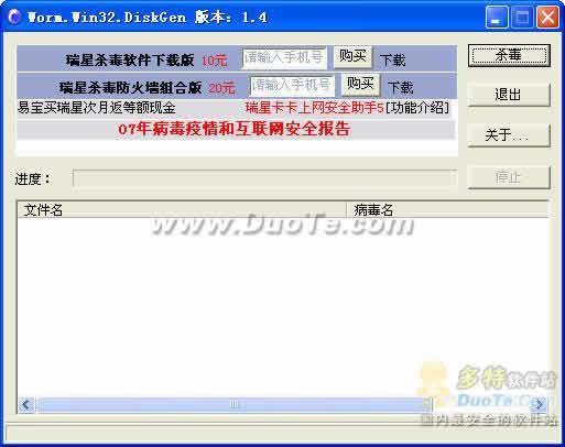 磁碟机(DiskGen)家族专杀工具下载