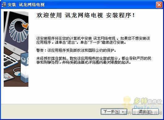 讯龙网络电视下载