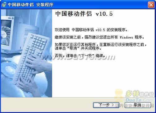 中国移动伴侣下载