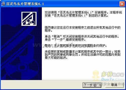 百灵鸟名片管理系统(CIMS)下载