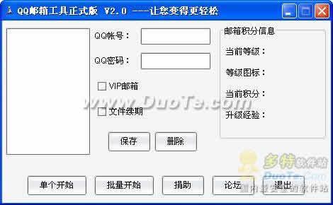 QQ邮箱工具下载