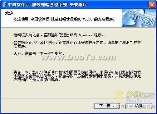 中国软件行服装鞋帽管理系统下载