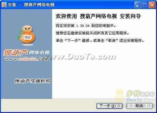 搜葫芦网络电视 2008下载