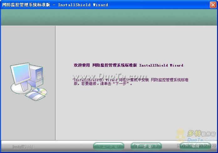 网防监控系统下载