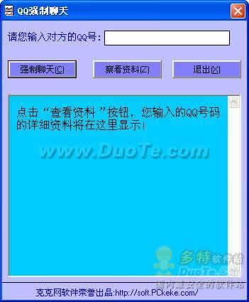QQ强制聊天下载