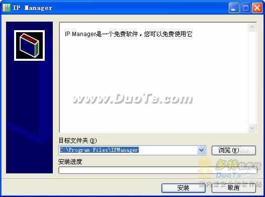 IP管家(IPManager)下载
