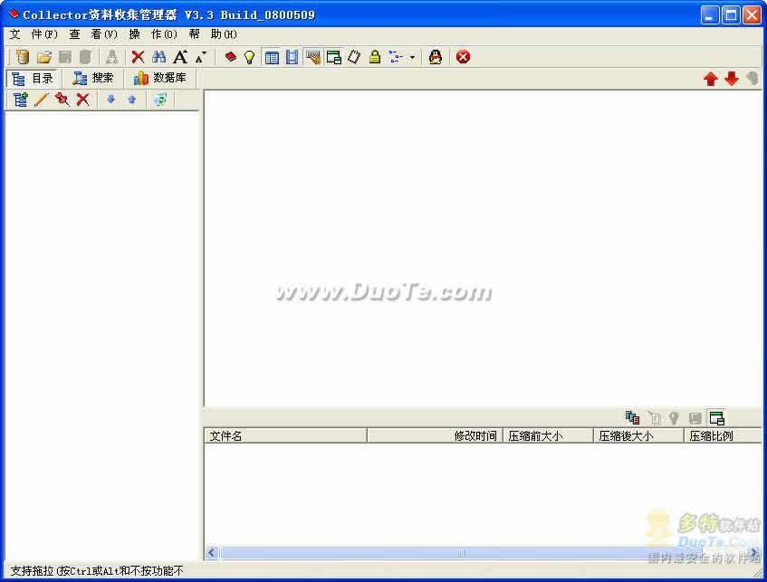 Collector 资料收集管理器下载