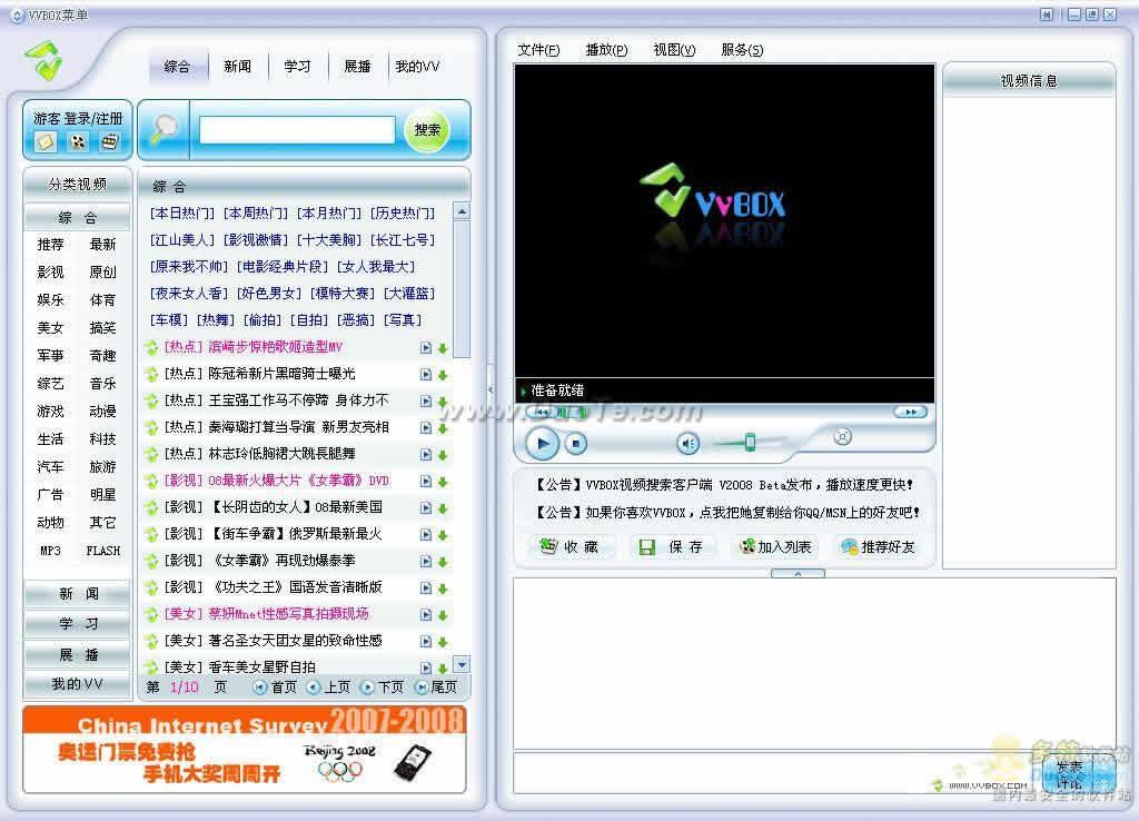 VVBOX视频搜索播放器下载