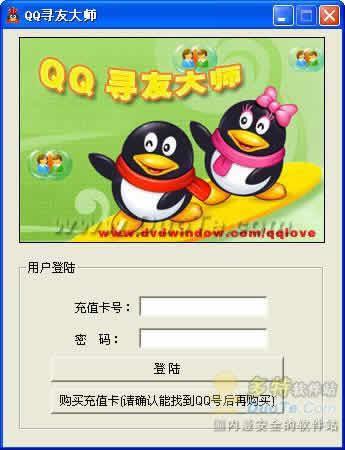 QQ寻友大师下载